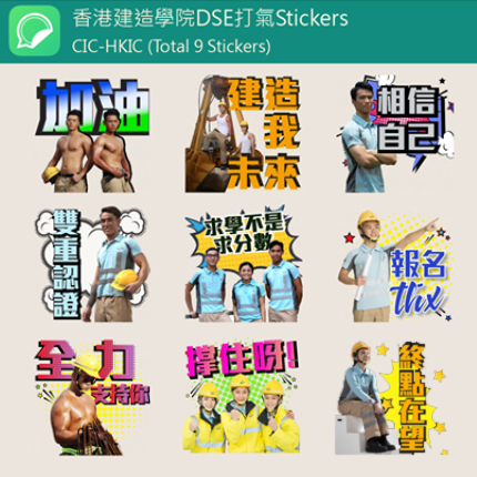 HKIC WhatsApp Stickers for DSE students