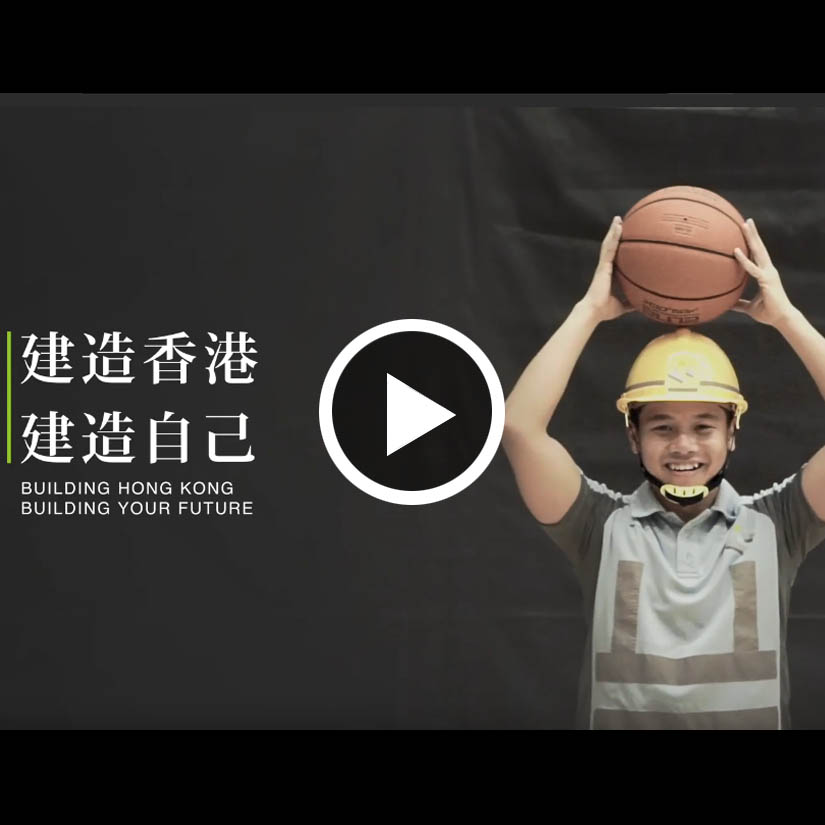 "Hong Kong Institute of Construction Promotion Video ""Team Spirit"""