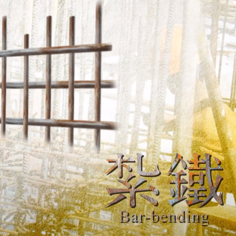 [New Videos] The Craftsmanship and Legacy of the Construction Industry - Bar Bending